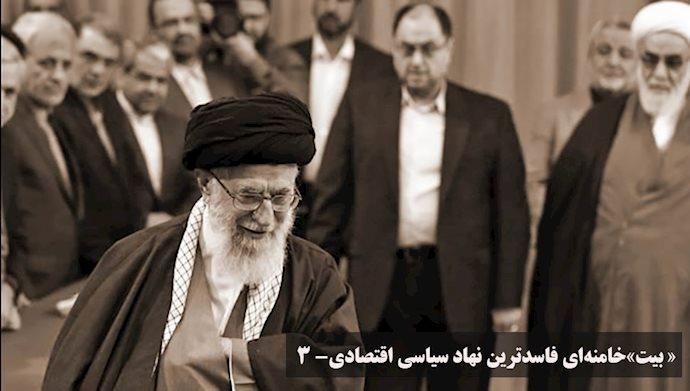«بیت»خامنهاي فاسدترین نهاد سیاسی اقتصادی
