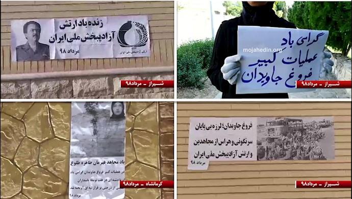 گرامیداشت عملیات کبیر فروغ جاویدان در شهرهای میهن توسط کانونهای شورشی و هواداران سازمان مجاهدین خلق - مرداد ۹۸