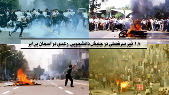 قیام دانشجویان و مردم تهران علیه حکومت آخوندی