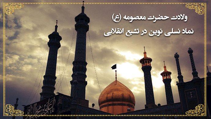 حضرت معصومه علیها سلام، نماد نسلی نوین در تشیع انقلابی