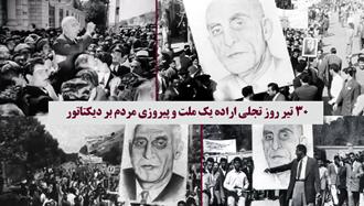 قیام ۳۰تیر  مردم ایران در حمایت از دکتر مصدق