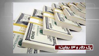دلار آمریکایی