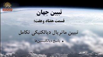 مسعود رجوی - تبیین جهان- قسمت هفتاد و هفت (۷۷)