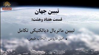 مسعود رجوی - تبیین جهان- قسمت هفتاد و هشت (۷۸)