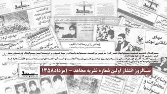 انتشاراولین شماره نشریه مجاهد