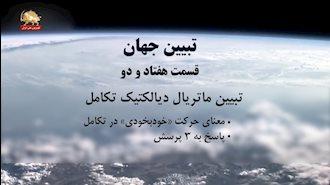 مسعود رجوی - تبیین جهان- قسمت هفتاد و دو (۷۲)