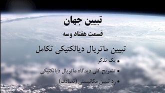 مسعود رجوی - تبیین جهان- قسمت هفتاد و سه (۷۳)