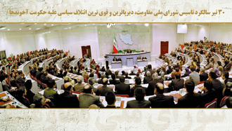 ۳۰تیر سالروز تأسیس شورای ملی مقاومت ایران