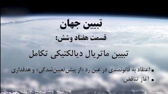 مسعود رجوی - تبیین جهان- قسمت هفتاد و شش (۷۶)