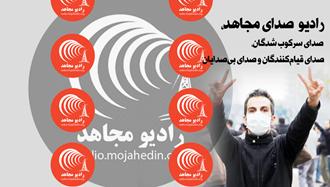 سوم مرداد۱۳۶۰- تأسیس رادیو صدای مجاهد