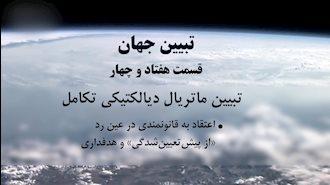 مسعود رجوی - تبیین جهان- قسمت هفتاد و چهار (۷۴)
