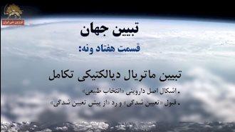 مسعود رجوی - تبیین جهان- قسمت هفتاد و نه (۷۹)