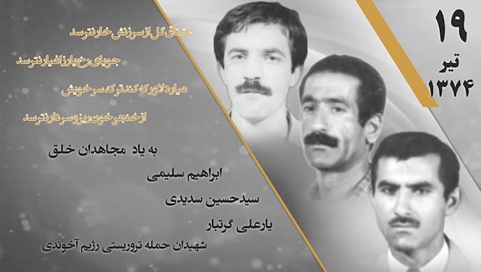 شهیدان حمله تروریستی