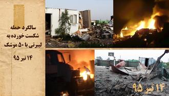 حمله موشکی به لیبرتی ـ ۱۴ تیر ۱۳۹۵