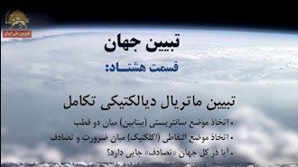 مسعود رجوی - تبیین جهان- قسمت هشتاد (۸۰)