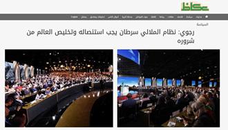 عکاظ - گردهمایی ایران آزاد اجلاس سالانه مقاومت ایران در اشرف ۳