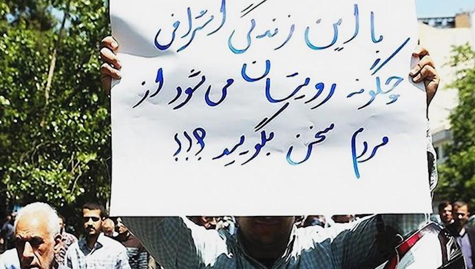 خشم مردم از حکومت آخوندی