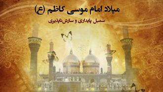 میلاد هفتمین پیشوای تشیع انقلابی، امام موسیابن جعفر