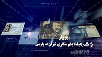 هفتم مرداد ۱۳۶۰ پرواز رهبر مقاومت از تهران به پاریس
