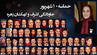 قتلعام ۱۰شهریور - حمله به اشرف