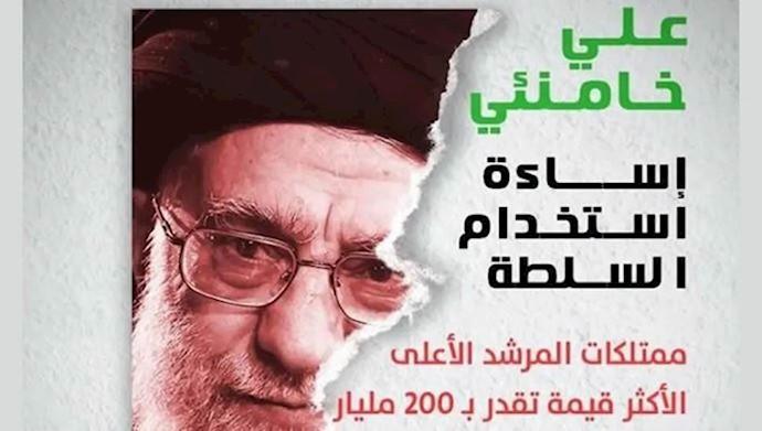 خامنهای و دجالبازی مبارزه با فساد