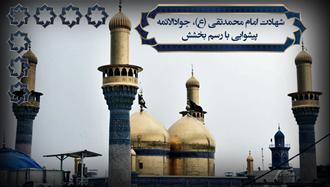شهادت امام محمدتقی، جواد الائمه، نهمین پیشوای تشیع انقلابی