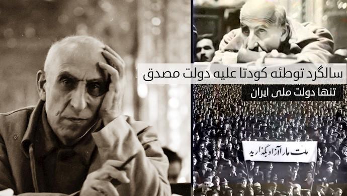 کودتای ۲۸ مرداد علیه دکتر مصدق