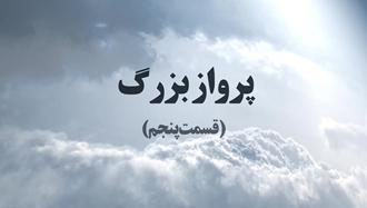 پرواز بزرگ رهبر مقاومت ایران مسعود رجوی از تهران به پاریس