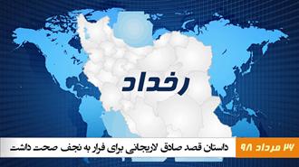داستان قصد صادق لاریجانی برای فرار به نجف صحت داشت