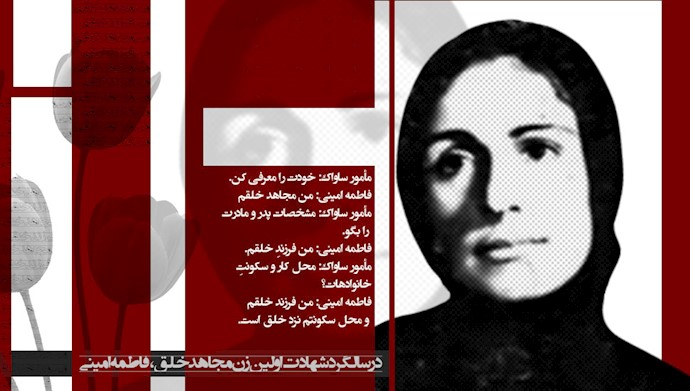 فاطمه امینی نخستین زن شهید مجاهد خلق