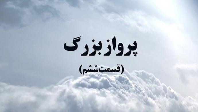 پرواز بزرگ رهبر مقاومت مسعود رجوی از تهران به پاریس