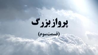 پرواز  بزرگ رهبر مقاومت از تهران به پاریس