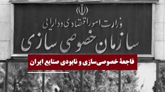 فاجعة خصوصیسازی و نابودی صنایع ایران