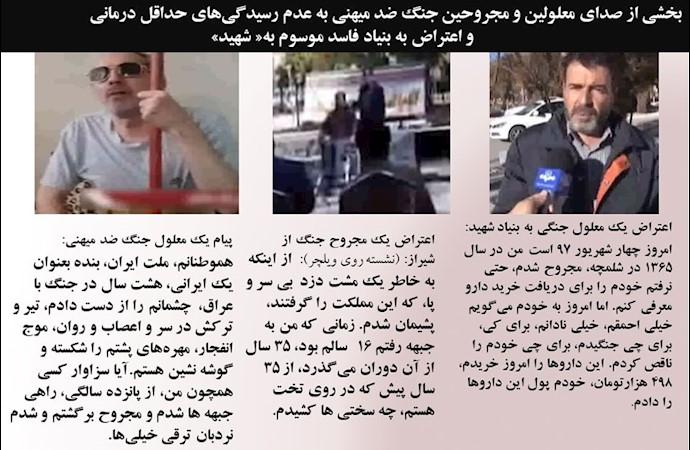 اعتراضات معلولین جنگ ضدمیهنی از عدمرسیدگیها توسط بنیاد شهید و ارگانهای دولتی