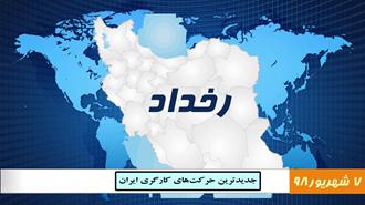 جدیدترین حرکتهای کارگری ایران