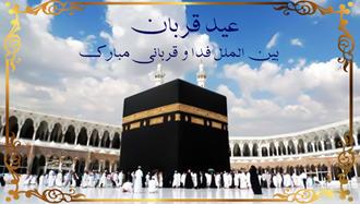 عید سعید قربان؛ بینالملل انقلاب و قربانی