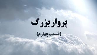 پرواز  بزرگ رهبر مقاومت، مسعود رجوی از تهران به پاریس