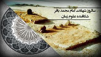 سالروز شهادت امام محمد باقر