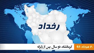 کرمانشاه، دو سال پس از زلزله - رخداد ۲۰ مرداد ۹۸