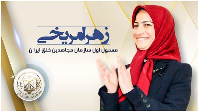 زهرا مریخی - مسئول اول سازمان مجاهدین خلق ایران