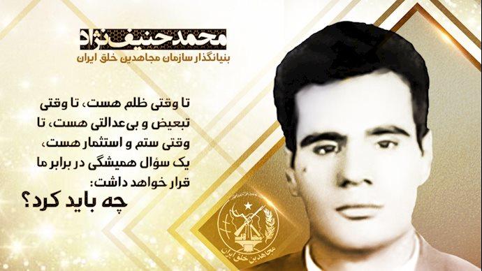 محمد حنیف نژاد بنیانگذار کبیر سازمان مجاهدین خلق ایران