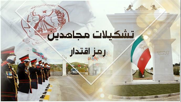 تشکیلات،رمز اقتدار مجاهدین