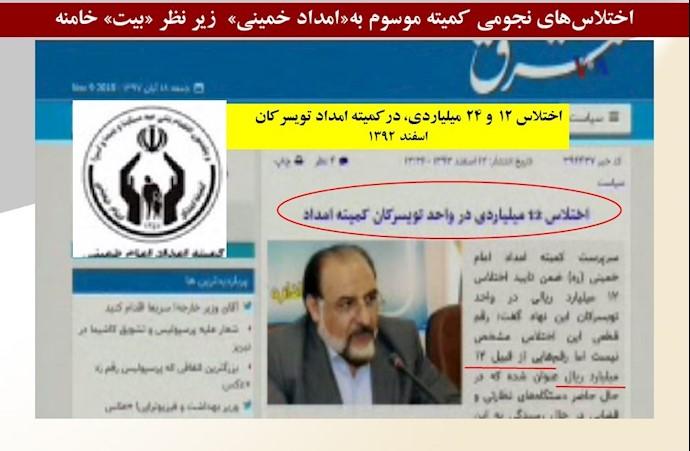 اختلاس و فساد در کمیته موسوم به امداد خمینی به اعتراف مطبوعات حکومتی