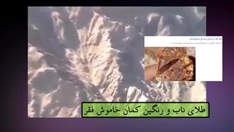 سیستان و بلوچستان رنگین کمان معادن