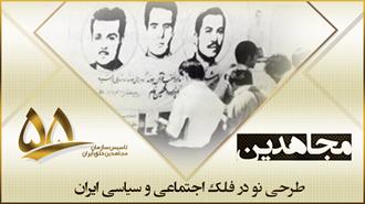 مجاهدین، طرحی نو در فلک اجتماعی و سیاسی ایران