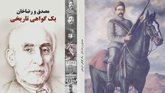 مصدق و رضاخان - یک گواهی تاریخی