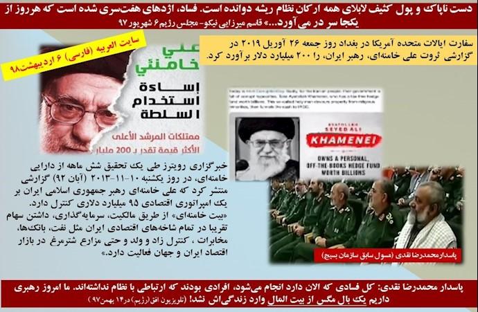۲۰۰میلیارد دلار ثروت خامنهای به اندازه یک بال مگس