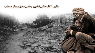 ۳۱ شهریور ۱۳۵۹ ـ آغاز جنگ خانمانسوز ایران و عراق