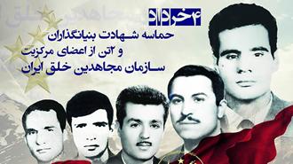 چهارم خرداد ۱۳۵۱ - روز شهادت بنیانگذاران مجاهدین و دو تن از اعضای مرکزیت
