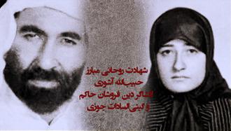 شهادت روحانی مبارز حبیبالله آشوری و گیتیالسادات جوزی